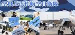 【静岡県浜松の婚活パーティー・お見合いパーティー】株式会社フュージョンアンドリレーションズ主催 2018年11月17日