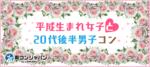 【兵庫県三宮・元町の恋活パーティー】街コンジャパン主催 2018年12月15日