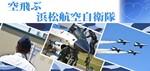 【静岡県浜松の婚活パーティー・お見合いパーティー】株式会社フュージョンアンドリレーションズ主催 2018年11月10日