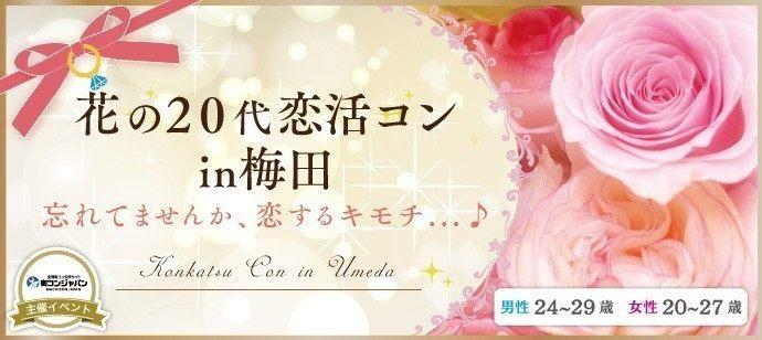 【着席+席替え☆】花の20代恋活コン(男性社会人限定)in梅田