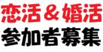 【佐賀県佐賀の婚活パーティー・お見合いパーティー】さがん出会い支援係主催 2018年11月10日