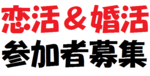 【佐賀県佐賀の婚活パーティー・お見合いパーティー】さがん出会い支援係主催 2018年11月24日