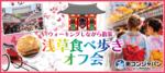 【東京都浅草のその他】街コンジャパン主催 2018年11月4日