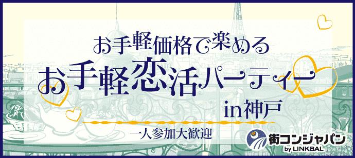 【男性におすすめ♪お早めに!!】お手軽恋活パーティーin神戸