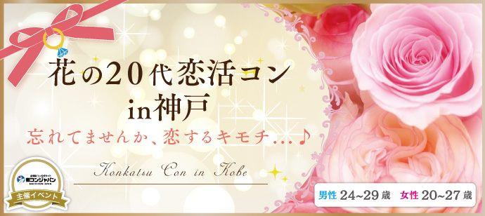 花の20代恋活コン(男性社会人限定)in神戸♪