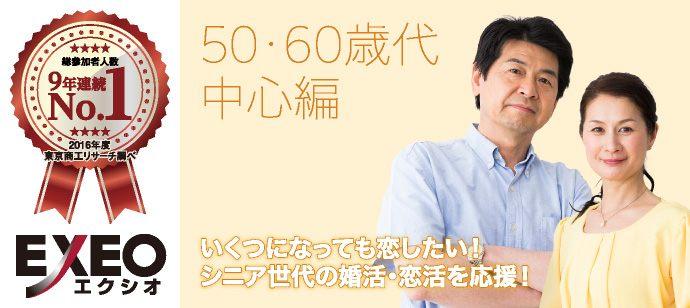 50・60歳代中心編~大人の出逢い★~