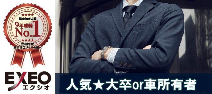 個室空間パーティー【男大卒or車所有者編~車所有者は魅力的★女性に人気!~】