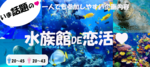 【宮城県仙台の体験コン・アクティビティー】ファーストクラスパーティー主催 2018年11月4日