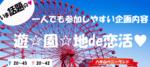 【宮城県仙台の体験コン・アクティビティー】ファーストクラスパーティー主催 2018年11月18日