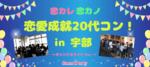 【山口県山口県その他の恋活パーティー】スマートパーティー主催 2018年11月16日