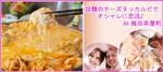 【大阪府梅田の恋活パーティー】大阪街コン企画主催 2018年11月3日