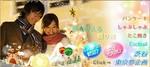 【東京都渋谷の婚活パーティー・お見合いパーティー】東京夢企画主催 2018年11月23日