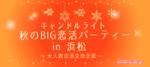 【静岡県浜松の恋活パーティー】スマートパーティー主催 2018年11月17日