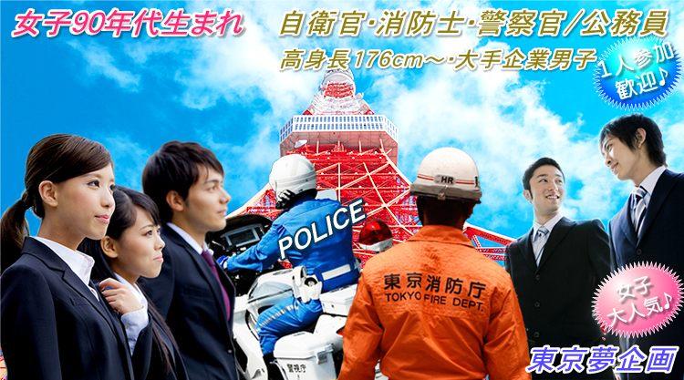 ◎11/23(金・祝).*:・゜☆平成最後の〝Xmas〟を楽しもう♪☆.*:・゜ ♪女子90年代生まれ♪×(陸海空)自衛隊・消防士・警察官/公務員・長身176cm~・スポーツ男子 IN渋谷。