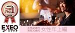 【東京都八重洲の婚活パーティー・お見合いパーティー】エクシオ主催 2018年10月26日