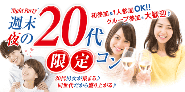 【秋田県秋田の恋活パーティー】街コンmap主催 2018年12月15日