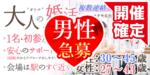【福岡県北九州の婚活パーティー・お見合いパーティー】街コンmap主催 2018年12月15日