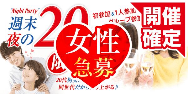 【沖縄県那覇の恋活パーティー】街コンmap主催 2018年12月15日