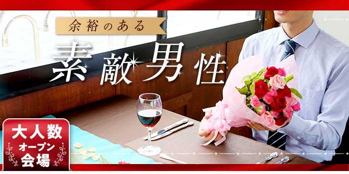 【大阪府梅田の婚活パーティー・お見合いパーティー】シャンクレール主催 2019年1月13日