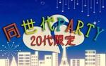 【大阪府梅田の恋活パーティー】街コン広島実行委員会主催 2018年11月22日