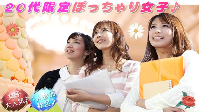 ◆11/17 (土) ☆・*: ぽっちゃり*女子♡・*:  呑んで食べて盛上れる〝ぽっちゃリ好き!〟 【渋谷】