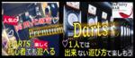 【大阪府心斎橋の体験コン・アクティビティー】infinitybar主催 2018年11月22日