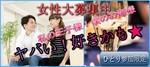 【北海道札幌駅の恋活パーティー】札幌恋活推進事業部主催 2018年12月15日