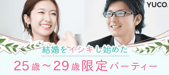 結婚をイシキし始めた☆男女ともに25歳~29歳限定婚活パーティー@梅田 12/19