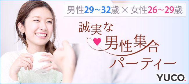 男性29~32歳×女性26~29歳☆誠実な男性集合☆婚活パーティー@梅田 12/23