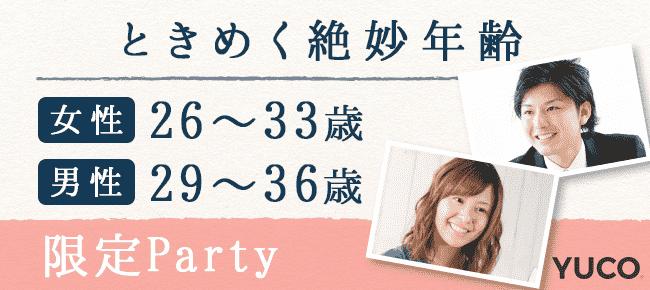 ときめく絶妙年齢♪女性26~33歳、男性29~36歳限定婚活パーティー@梅田 12/24