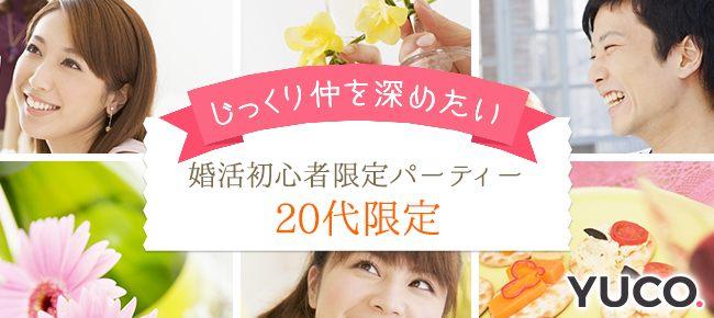 じっくり仲を深めたい♪婚活初心者限定パーティー20代中心@神戸 12/24