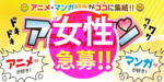 【福島県郡山の恋活パーティー】街コンmap主催 2018年12月16日