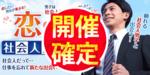 【新潟県新潟の恋活パーティー】街コンmap主催 2018年12月16日
