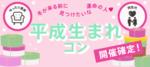 【兵庫県三宮・元町の恋活パーティー】イベティ運営事務局主催 2018年11月17日