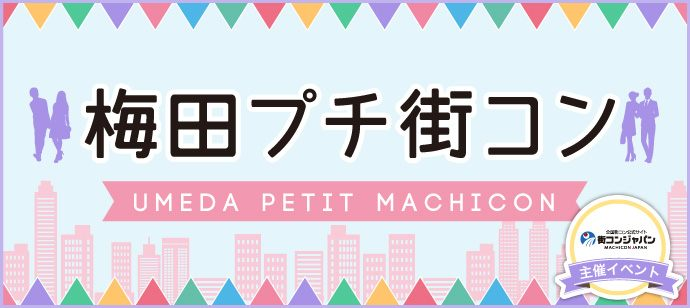 【女性大募集♪】梅田プチ街コン★