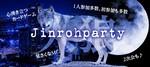 【愛知県栄の体験コン・アクティビティー】アニスタエンターテインメント主催 2018年12月16日
