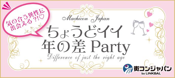 【女性募集】理想の年の差は3歳差party♪着席ver.