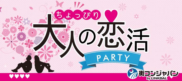 【まもなく40名完売!】ちょっぴり大人の恋活パーティー★立食ver