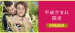 【愛知県刈谷の婚活パーティー・お見合いパーティー】M-style 結婚させるんジャー主催 2018年11月23日