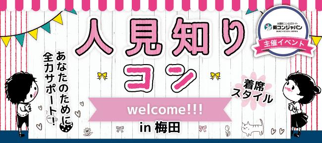 【着席+席替えで出会える☆】人見知りコンin梅田
