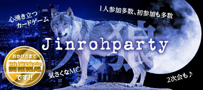 【12/16日 13:55START~渋谷】*25~39歳*\今宵の人狼は誰だ!?/★素敵なパートナーは人狼かも?!皆でクリスマス前を楽しく♡究極の心理戦♡~初心者さんも大歓迎♡~人狼友活・恋活コン~