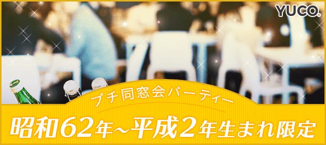 プチ同窓会企画☆昭和62年~平成2年生まれ限定婚活パーティー@心斎橋 12/29