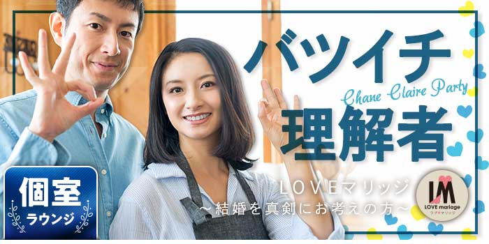 【再婚&バツイチ応援企画】…みんな理解者だから安心♪「二人で始める新たなstory」
