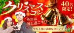 【福島県郡山の恋活パーティー】街コンキューブ主催 2018年11月24日