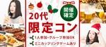 【愛知県栄の恋活パーティー】aiコン主催 2018年12月22日