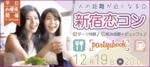 【東京都新宿の体験コン・アクティビティー】パーティーズブック主催 2018年12月19日