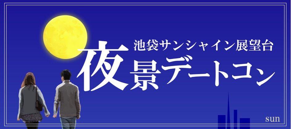 【サンシャイン60展望台】夜景☆をみながら近づくキョリ〜ゆったり歩けて室内だから安心〜