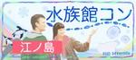 【神奈川県藤沢の体験コン・アクティビティー】イベントsun主催 2018年11月17日
