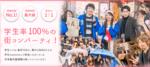 【京都府河原町の恋活パーティー】学生コン主催 2018年12月8日