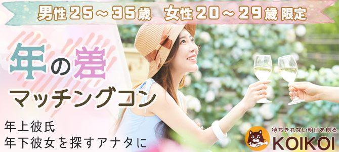 第5回 日曜夜は年の差マッチングコン in 奈良【プロフィールシート、マッチングゲームあり☆完全着席形式で一人参加/初心者も大歓迎の街コン!】